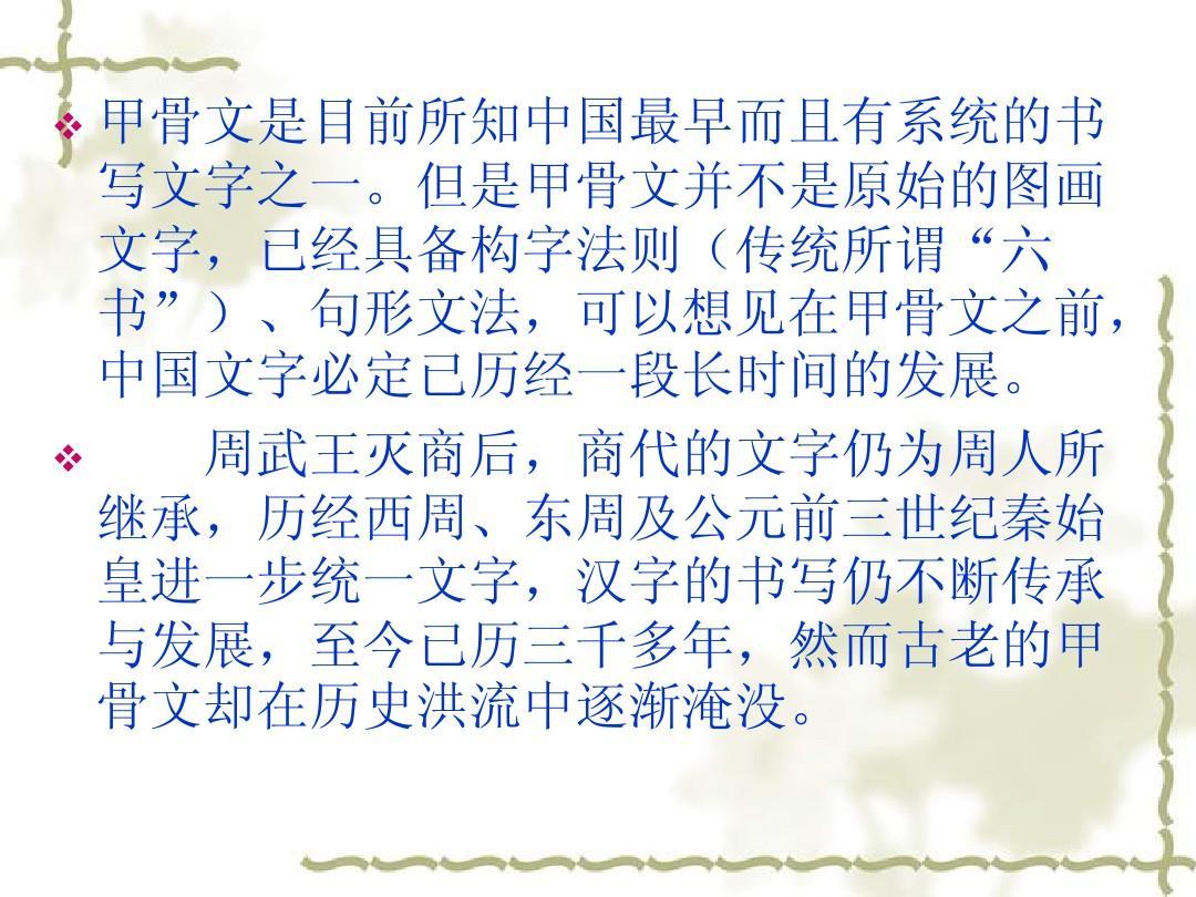 答:字体设计说明范文100到200字答:字体设计教学目标:使学生学习字体图片