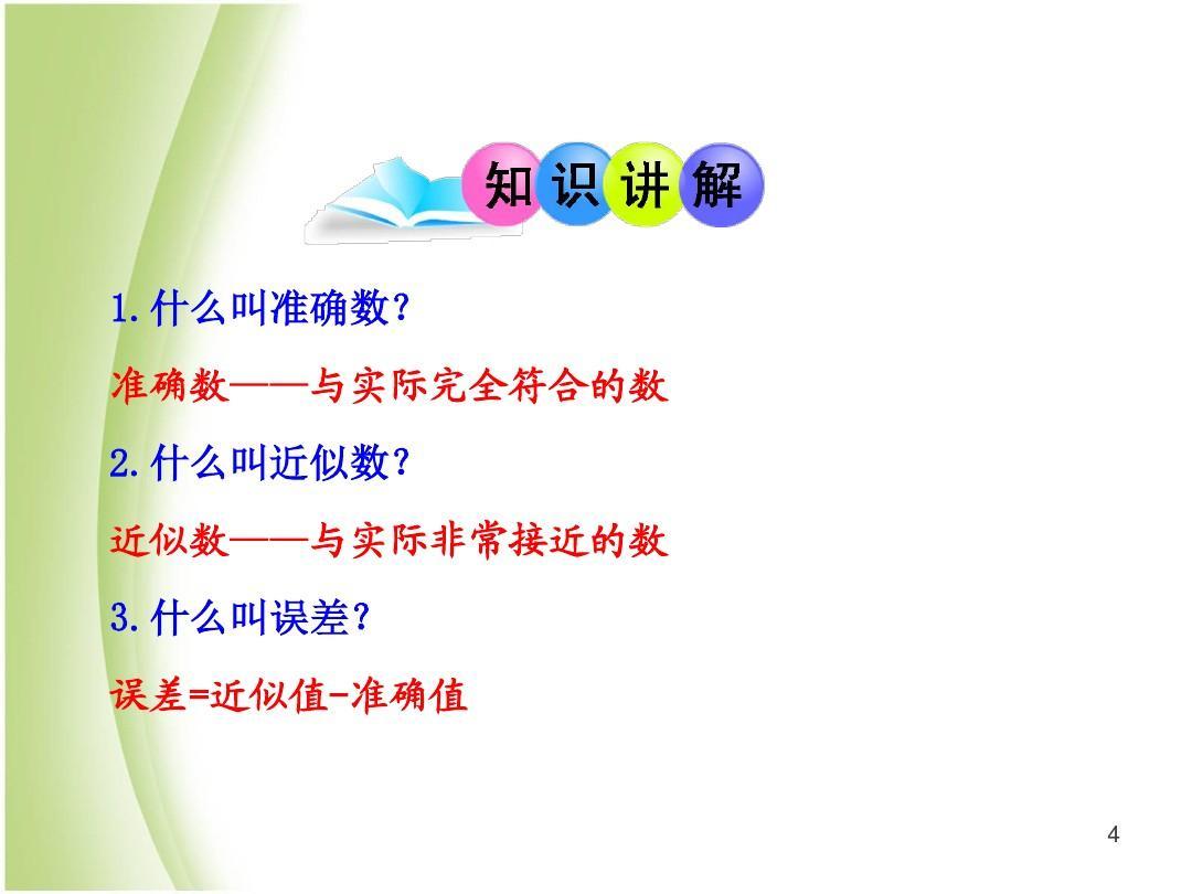 最新人教版七上册初中嫩芽数学教学课件:1.5.3近似数年级课件图片