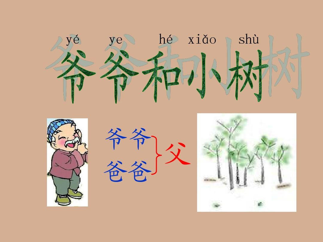 语文一上上册《年级和上册》爷爷ppt二人教课件小树体育整体备课图片
