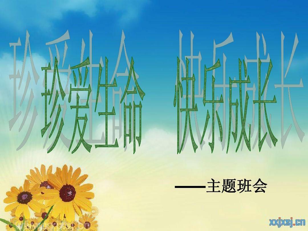 珍惜生命_健康成长主题班会课件 2