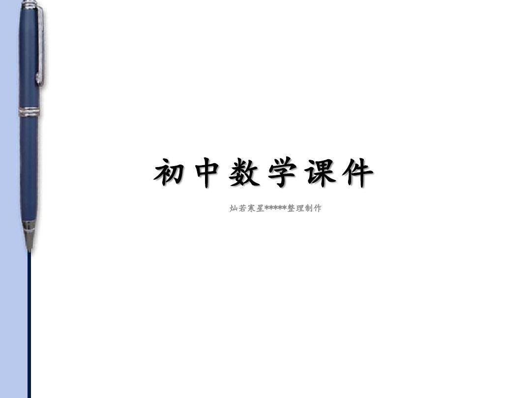 华东师大版九年级下册数学27.4正多边形和圆(第2课时)