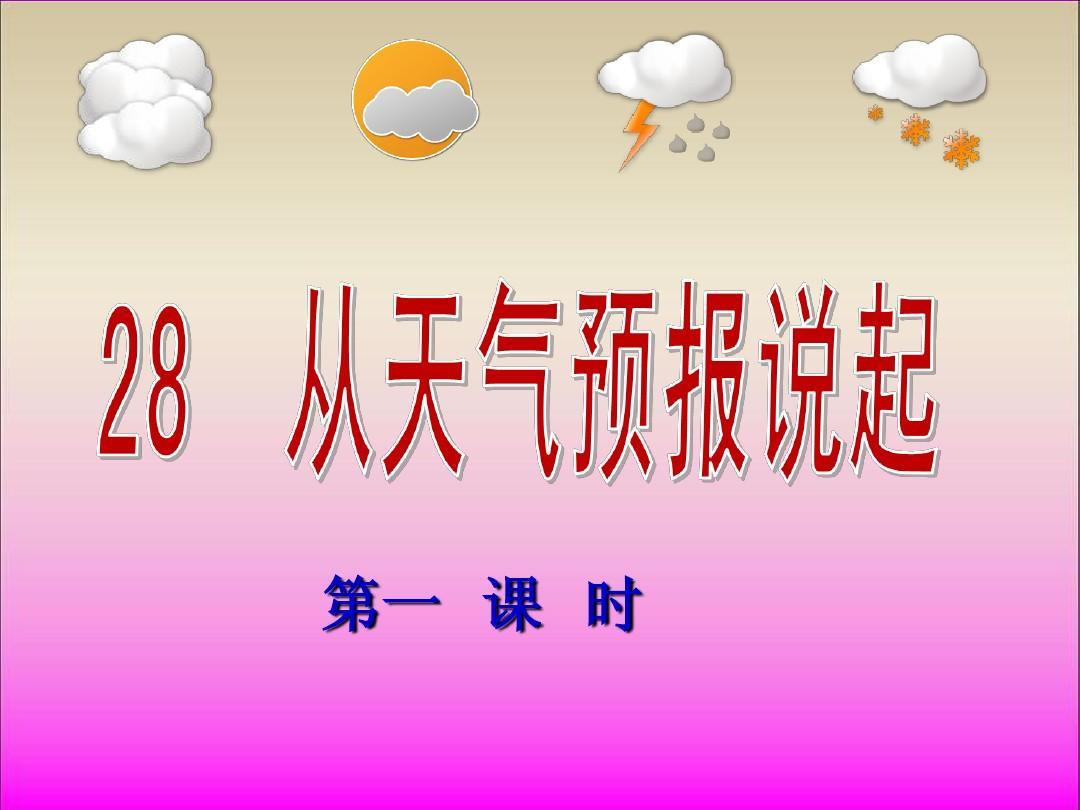 28从天气预报说起