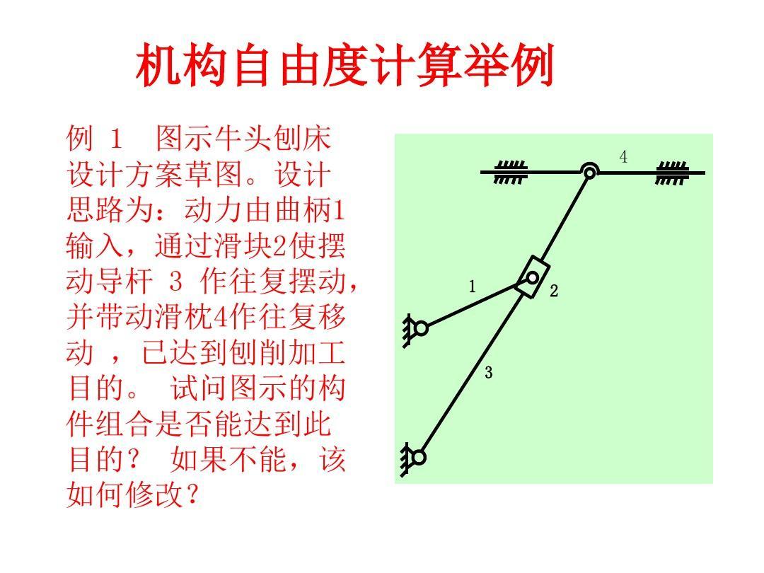 平面机构自由度例题_自由度计算例题_文档下载