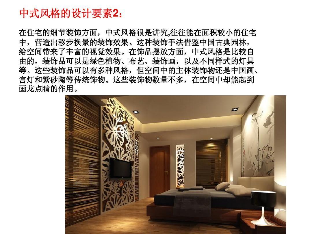室内陈设设计——现代中式风格ppt图片