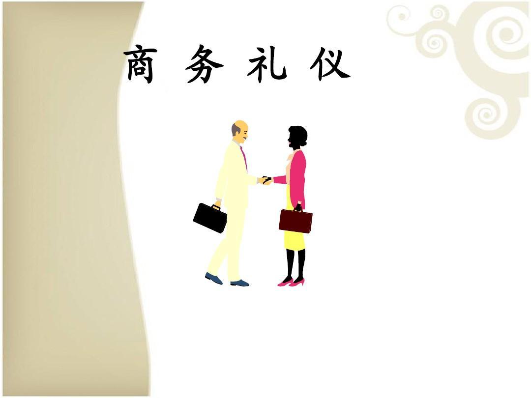 商务礼仪培训精典课件(金正昆)PPT