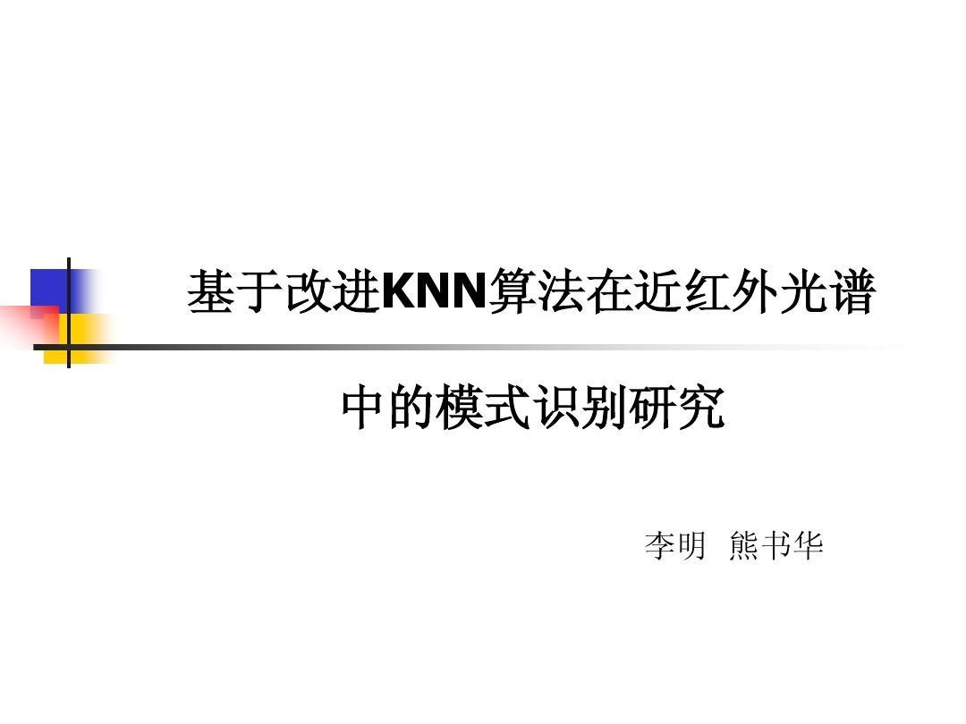 基于KNN改进算法