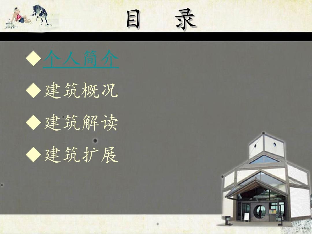 现代室内设计案例分析---苏州博物馆PPT葡萄酒字体设计图片