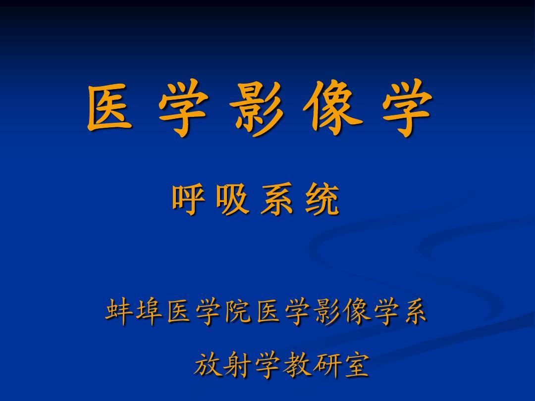 医学影像学-呼吸系统-4(蚌埠医学院)