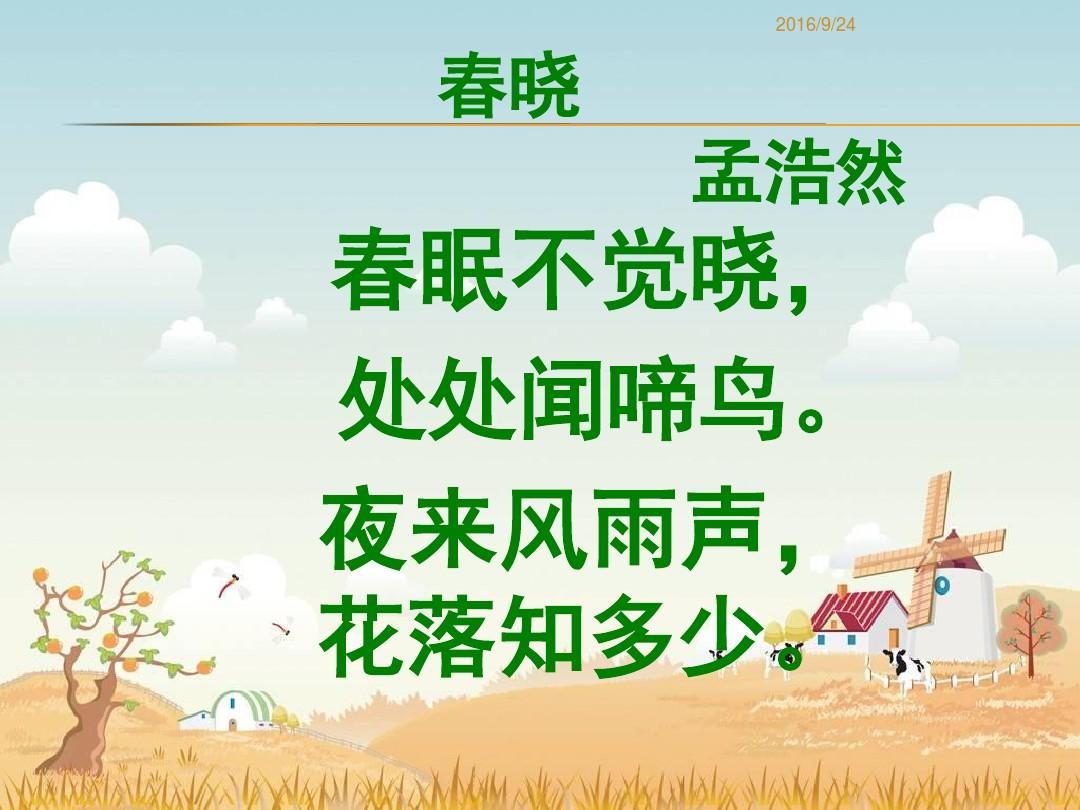 朱自清《春》ppt课件整理好图片
