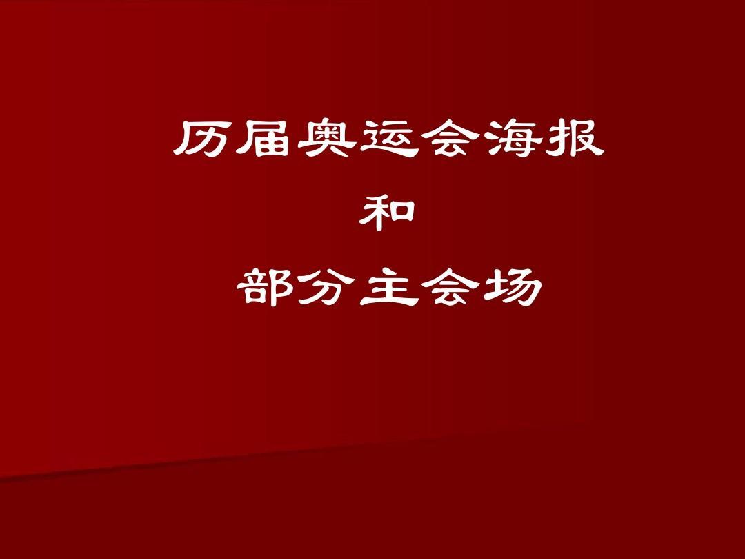 2019年历届奥运会海报和部分主会场.ppt