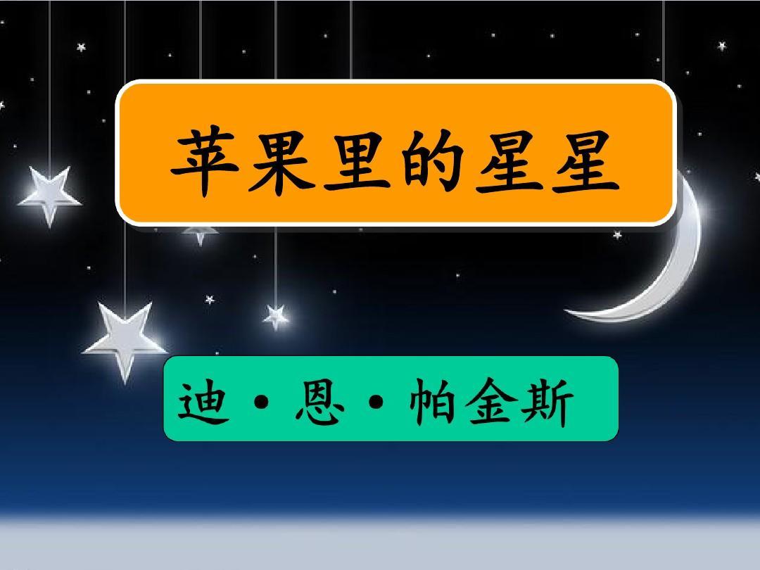 《三下里的课件》苹果1-优质公开课-西南精品师大农大青岛星星网络教学图片