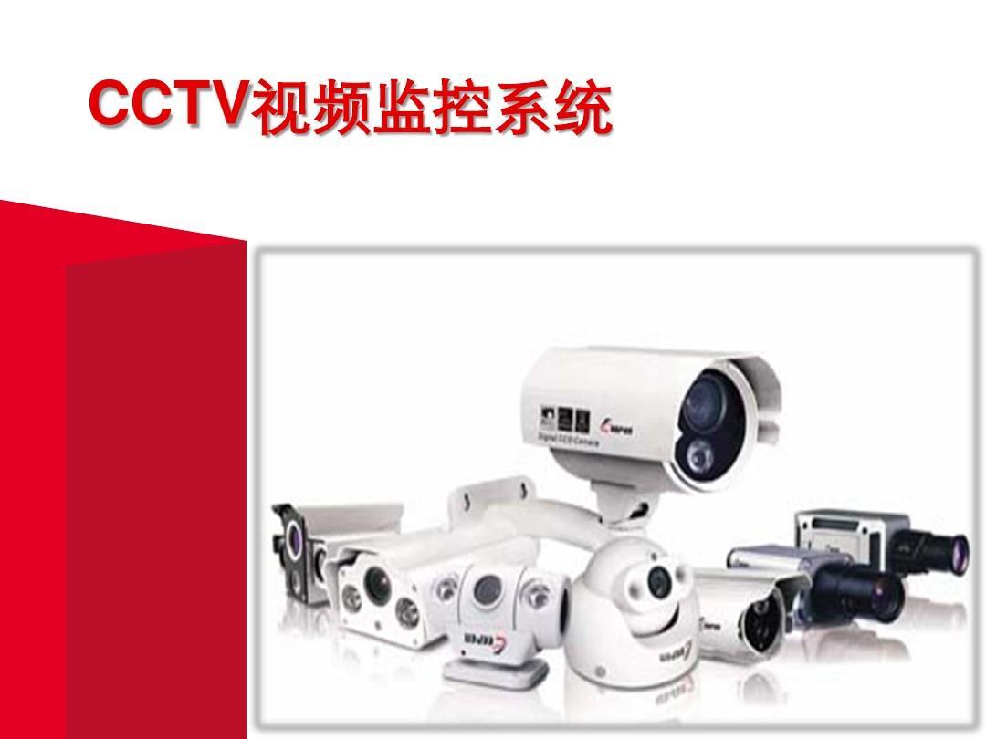 视频监控系统构成与设备介绍