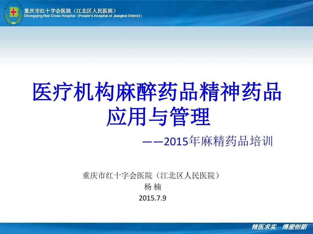 2015精麻藥品培訓(楊楠)
