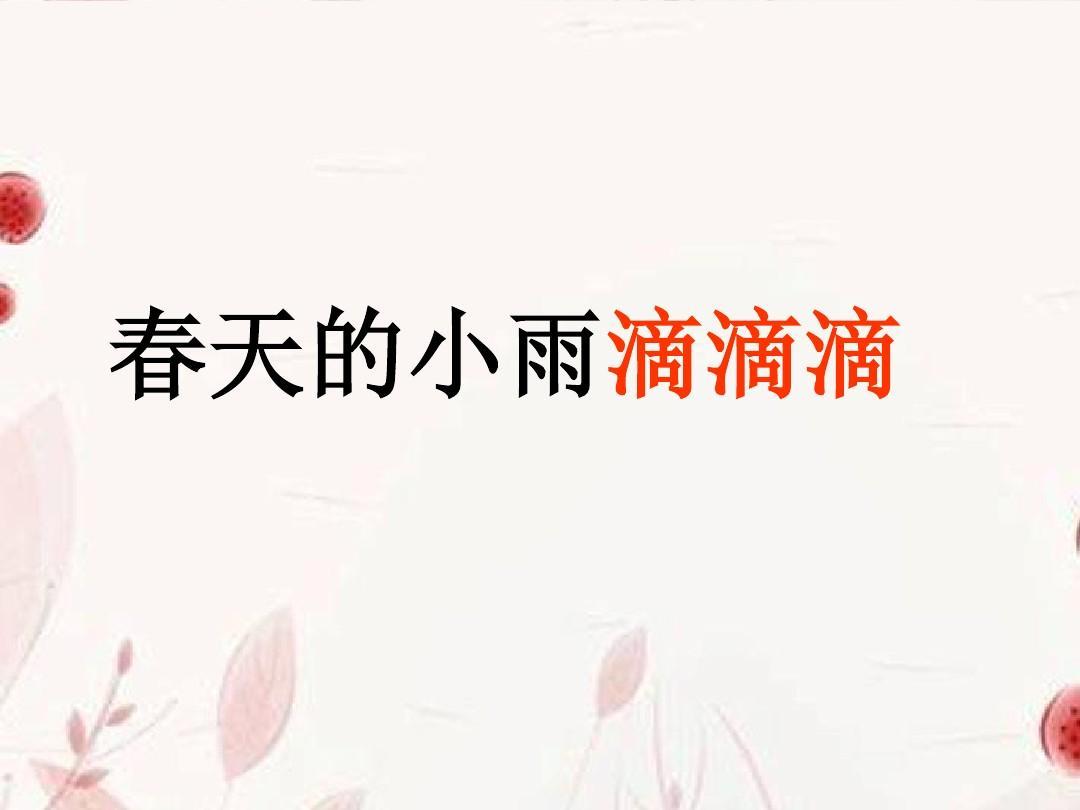 三年级语文下册_春天的小雨滴滴滴_1课件_语文S版