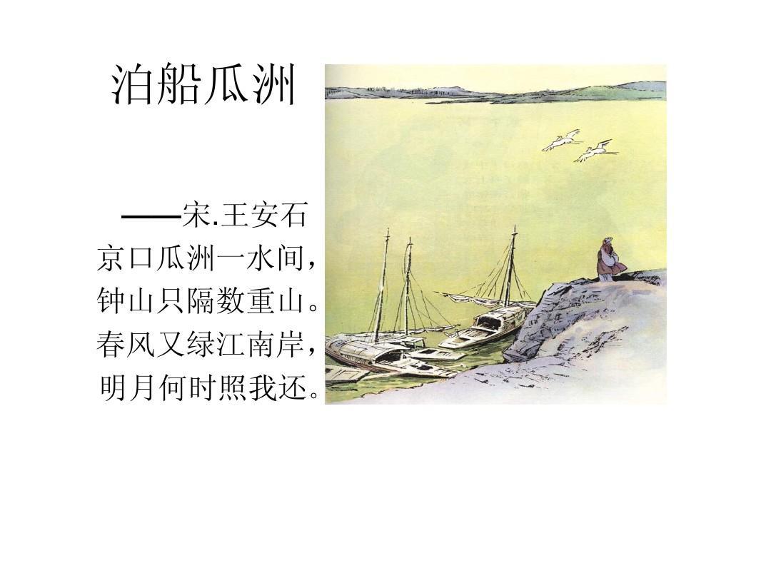 泊船瓜洲 ——宋.王安石 京口瓜洲一水间, 钟山只隔数重山.