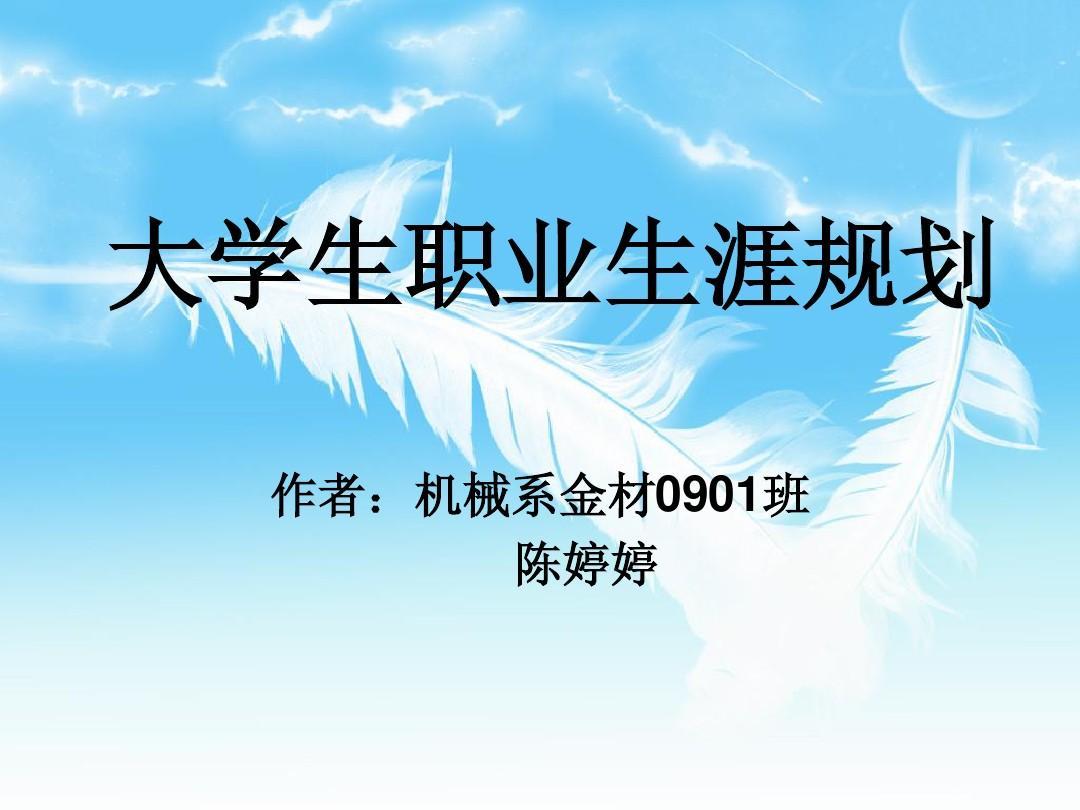大学生职业生涯规划  机械系金材0901班 陈婷婷[1]