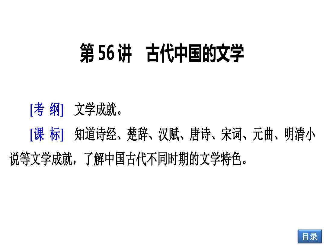 第一文学网第1页_第56讲古代中国的文学艺术[1] 2ppt
