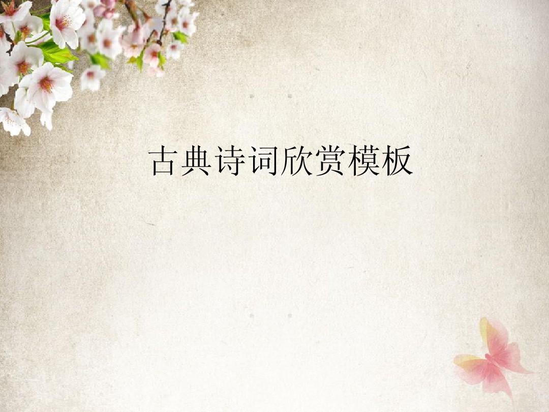 桃花美人古典中国风ppt模板图片
