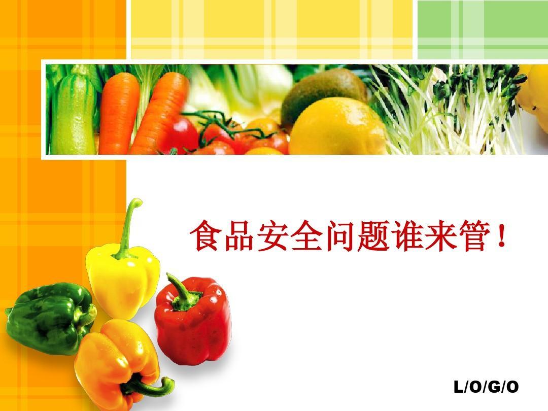 食品安全模板ppt图片