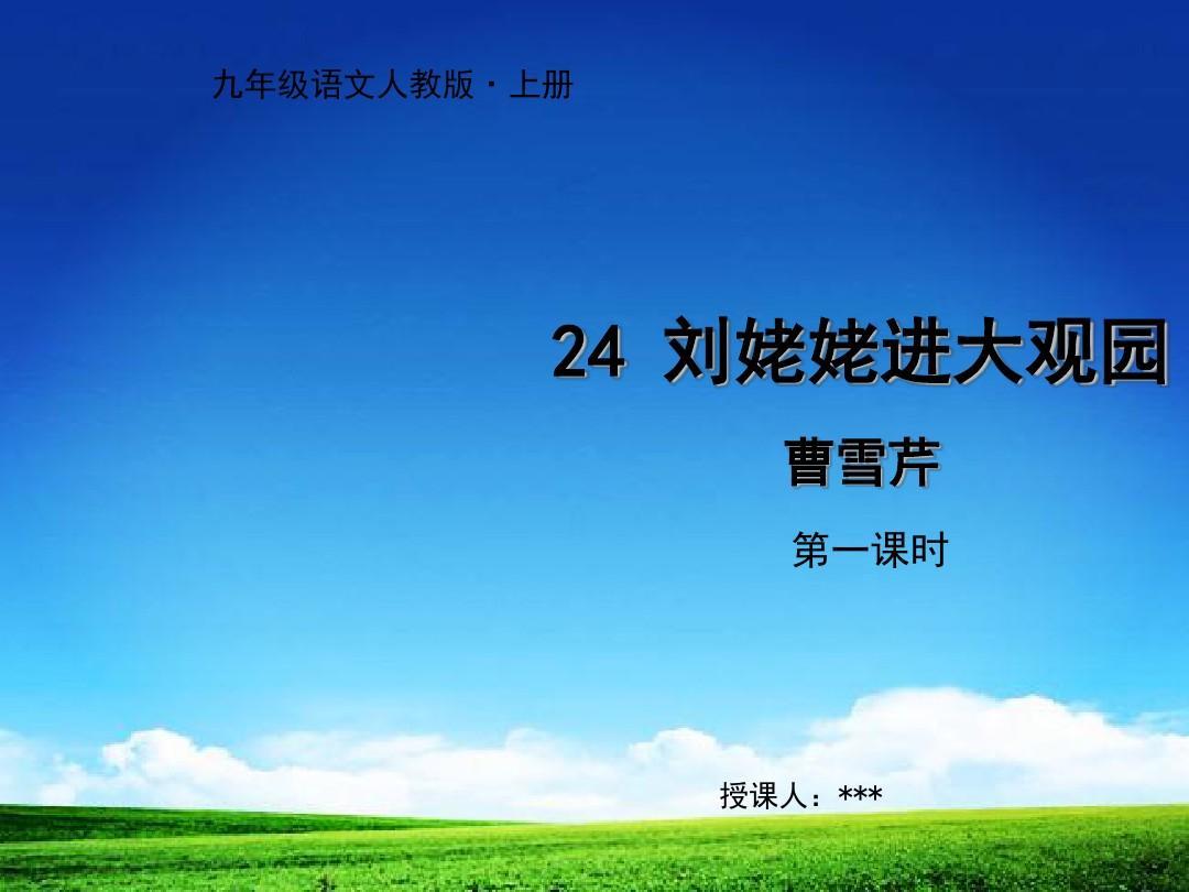 部编版人教版九年级语文上册九上24 刘姥姥进大观园 第一课时 (共19张PPT)PPT课件