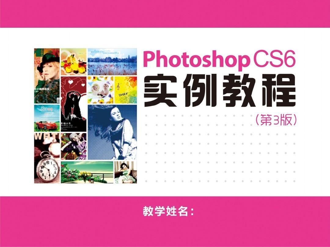 2011.11思想汇报_Photoshop CS6实例教程(第3版) (11)_word文档在线阅读与下载_文档网