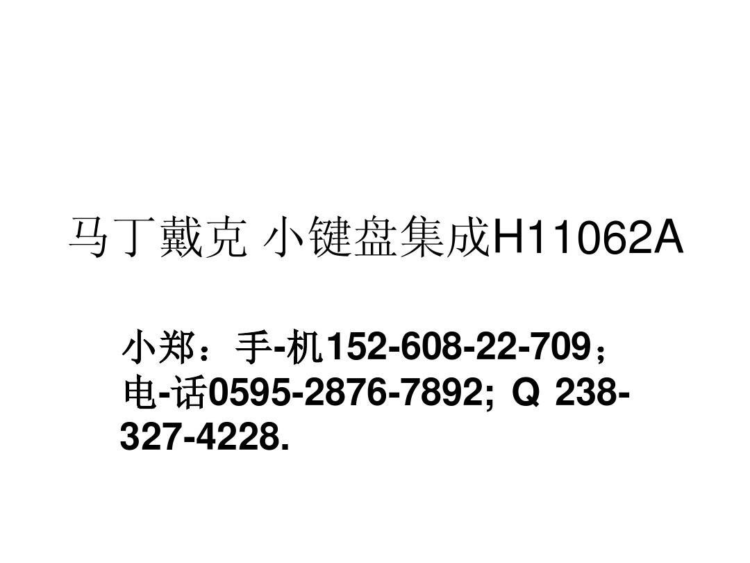 马丁戴克 小键盘集成H11062A