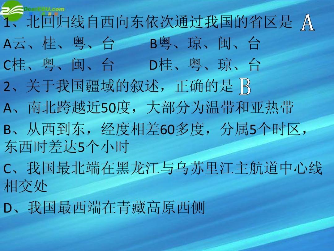 2011年高考地理一轮复习_中国的人口和民族课件_新人教版