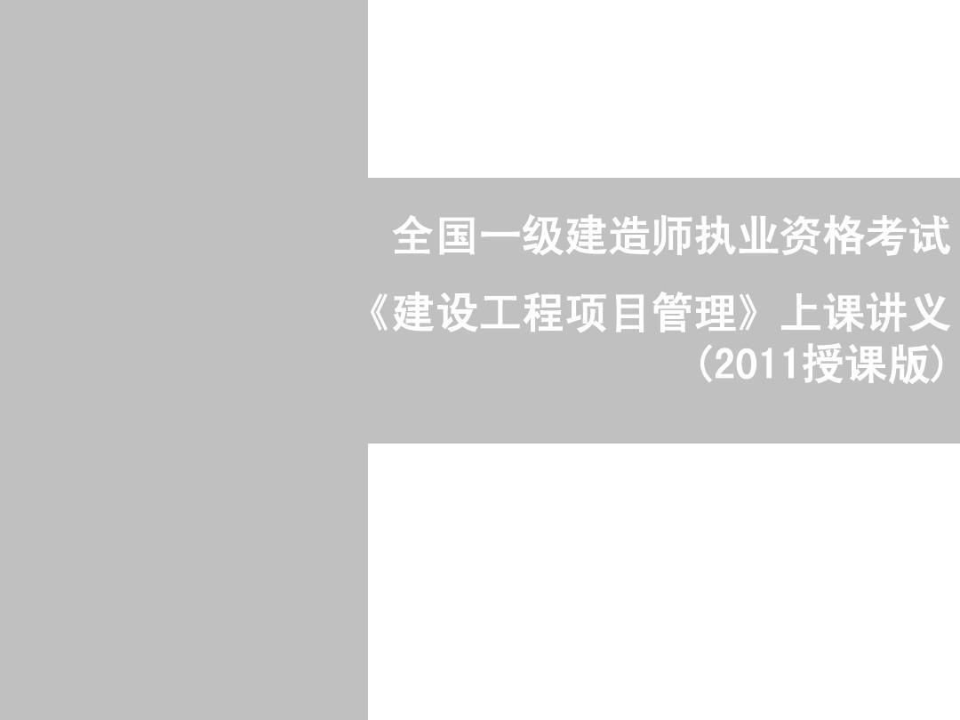 一级建造师《建设工程项目管理》授课讲义(2011版)-鲁班课件PPT