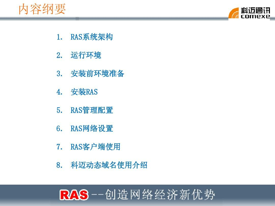 ras网络设置 7. ras客户端使用 8. 科迈动态域名使用介绍