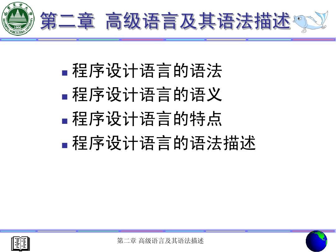 高级程序设计语言 编译原理