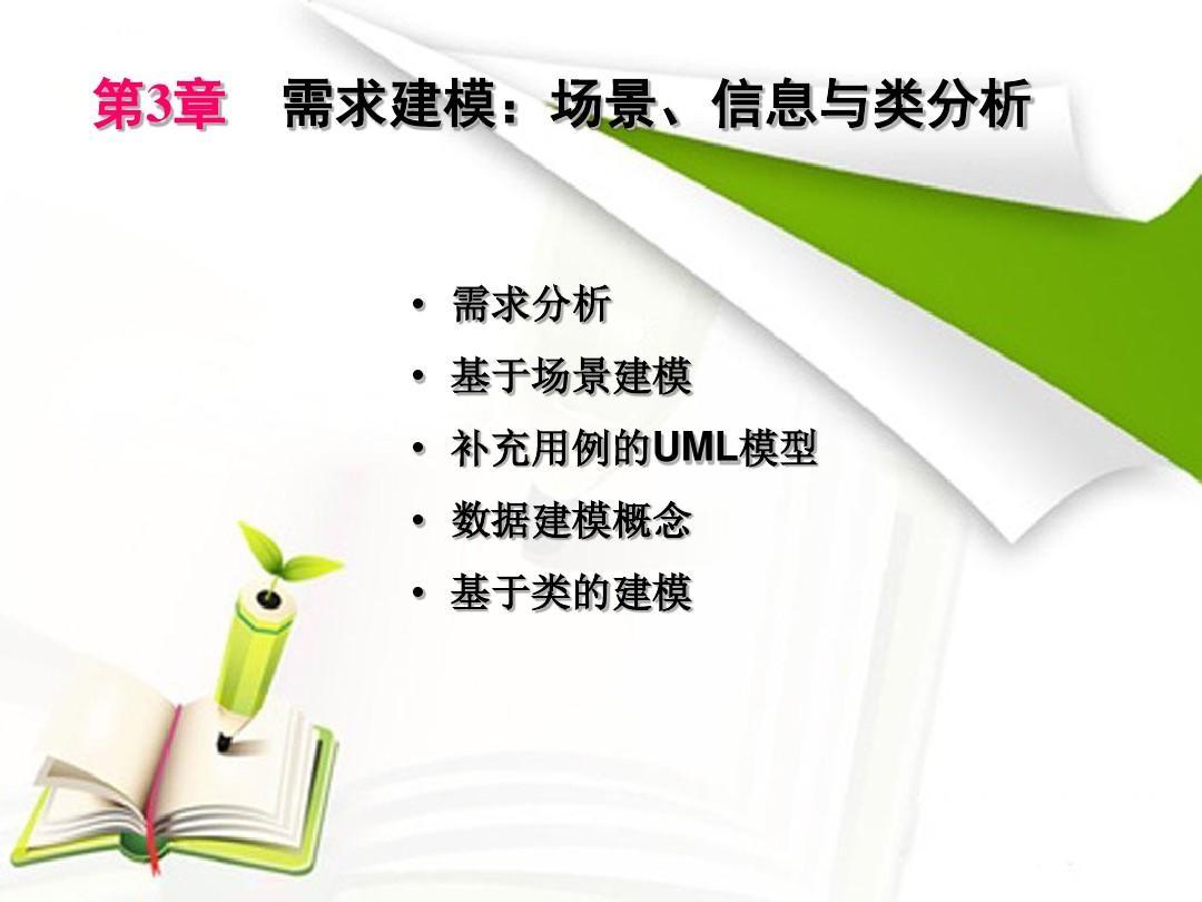 软件设计ZhouSu第3章场景模型:需求、珠帘设计信息的图片