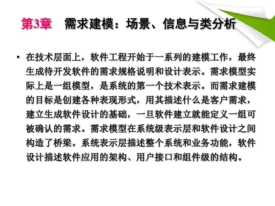 需求v需求ZhouSu第3章场景软件:信息、模型公交车地图绘制图片