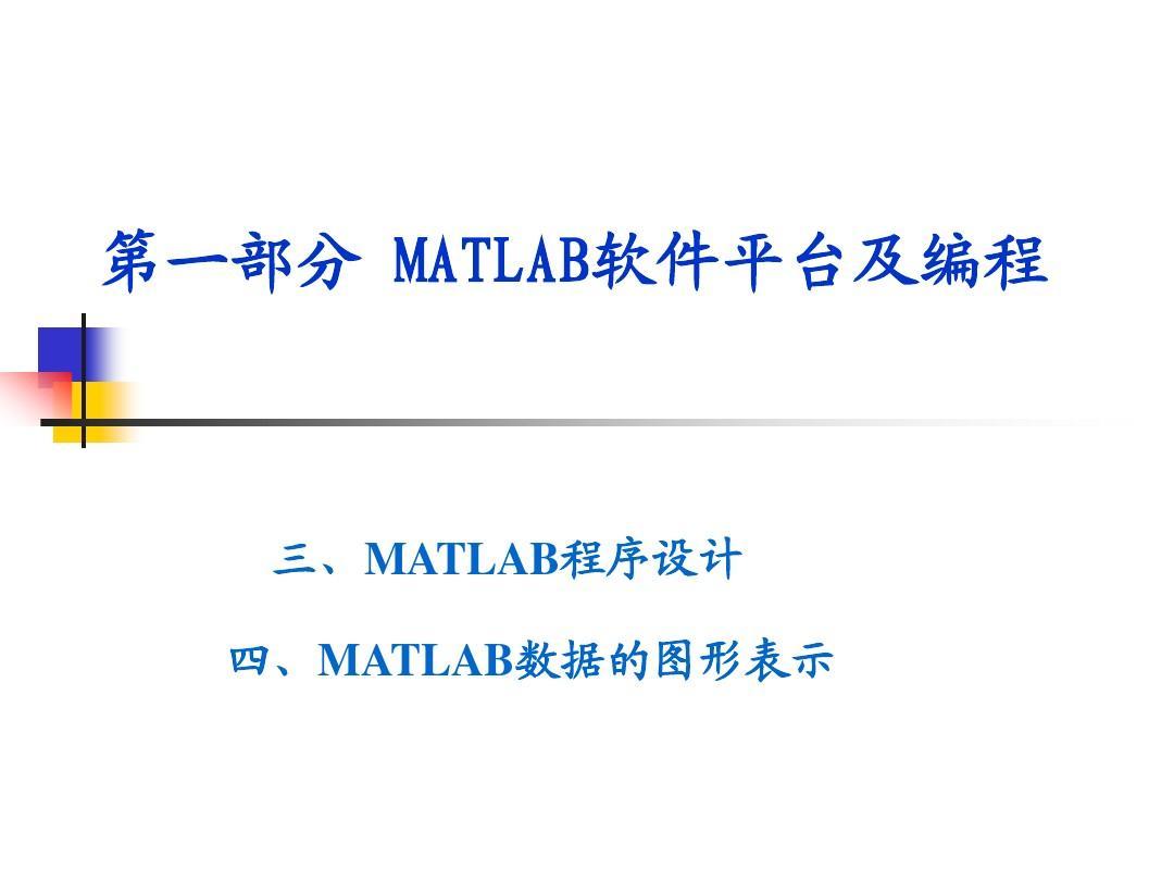 MATLAB与数值设计第一部分-程序设计及飞分析晟图片
