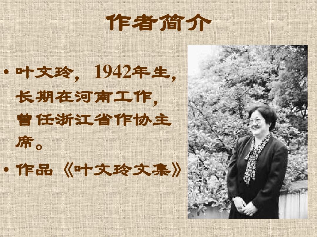 《洛阳诗韵》38张课件ppt教学生写信ppt图片