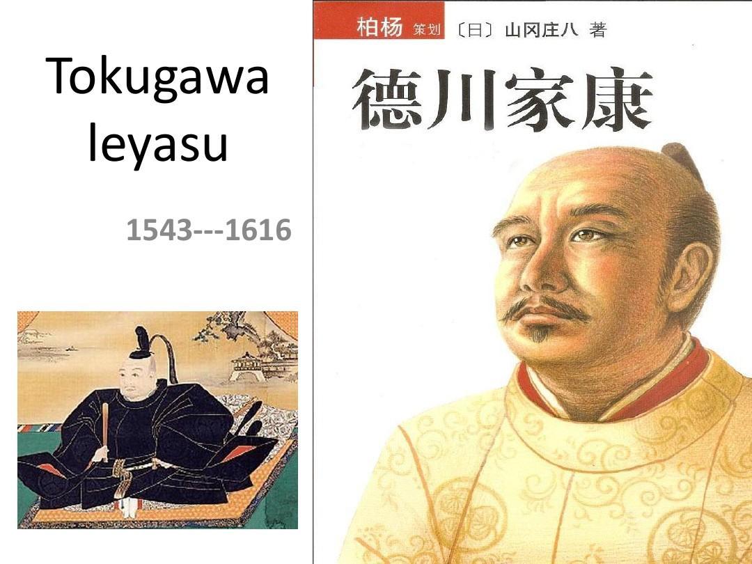 山冈庄八的小说《德川家康》中主要的国家人物关系