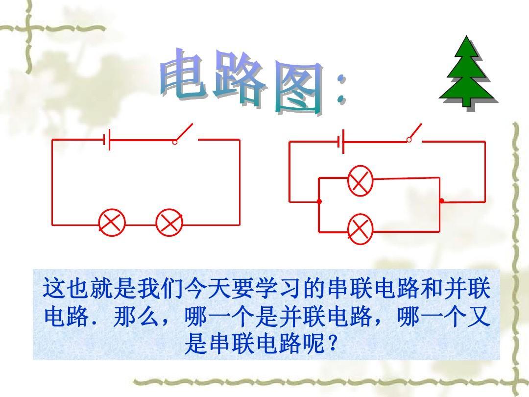 3串聯和并聯ppt圖片