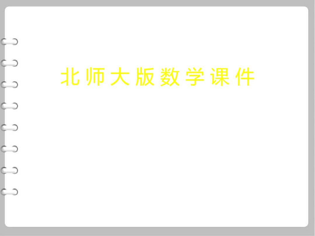 最新高中数学(北师大版)必修2 精品教学课件:第一章 §1 第1课时 简单旋转体