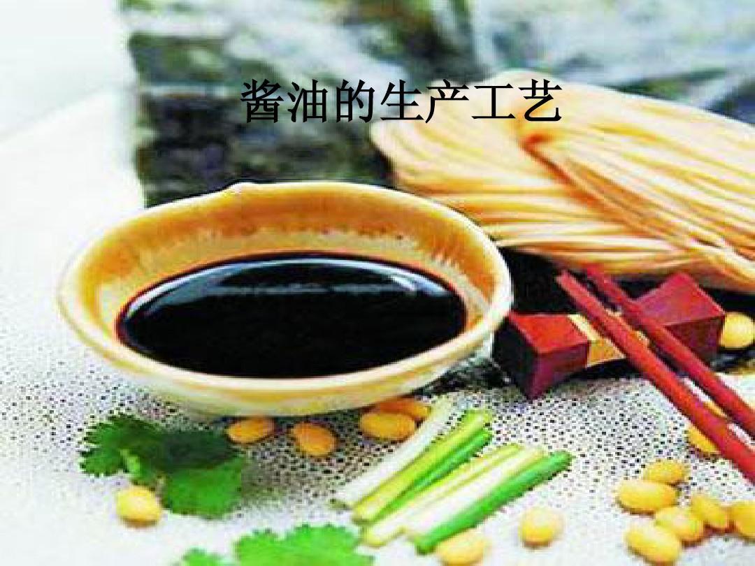 酱油的生产工艺PPT