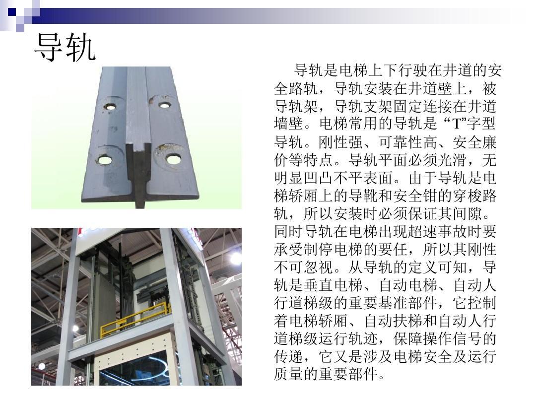 电梯结构及原理图解ppt图片