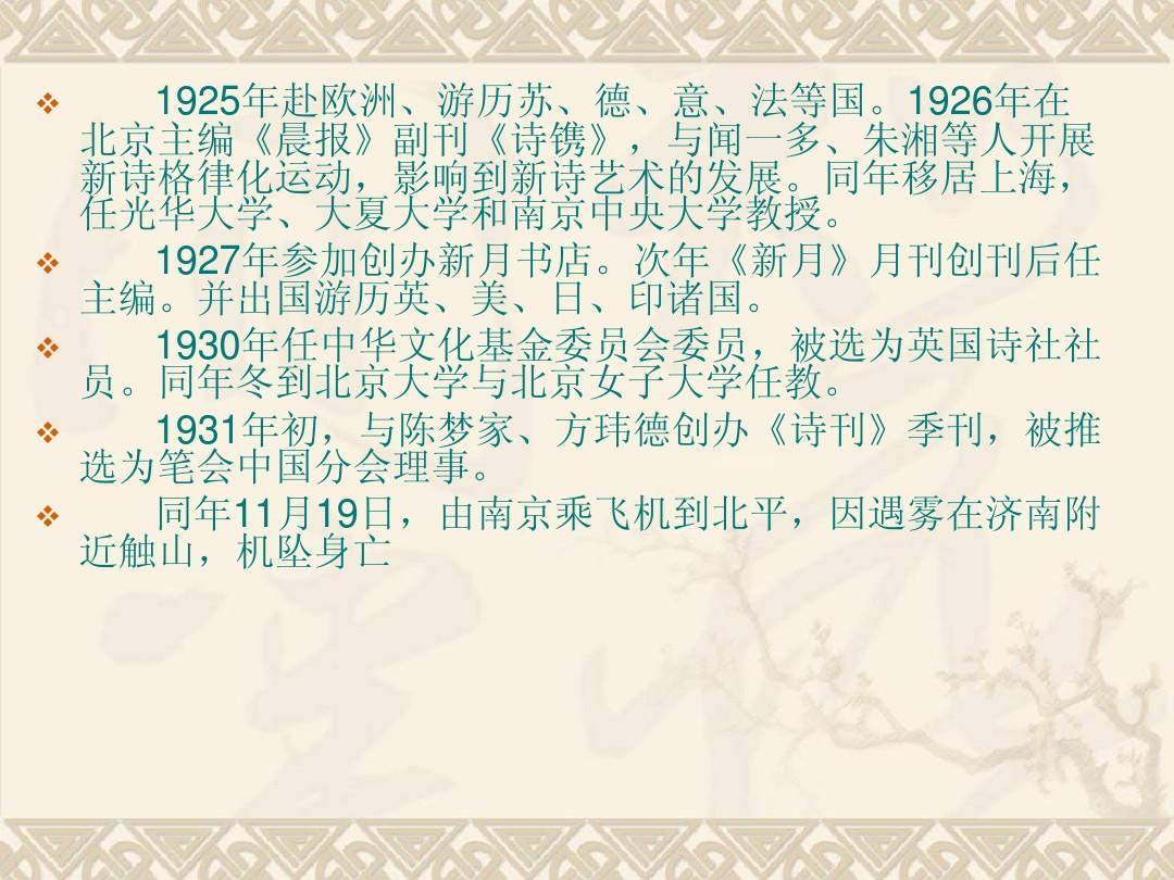 徐志摩的诗ppt图片