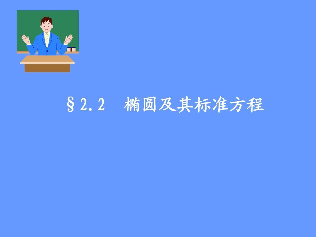2.2椭圆及其标准方程(第1、2课时)