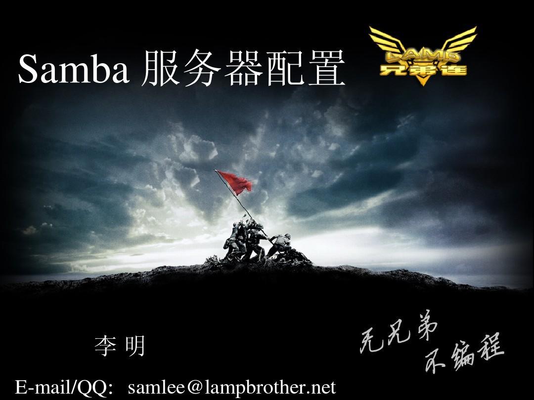 [LAMP兄弟连李明老师讲Linux].课件09_第10讲.Samba服务器配置