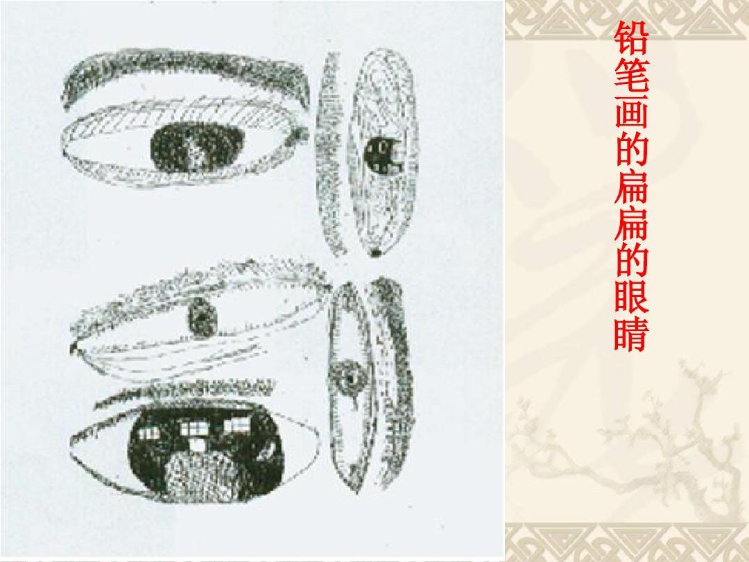 一年级美术上册 大眼睛课件2ppt图片