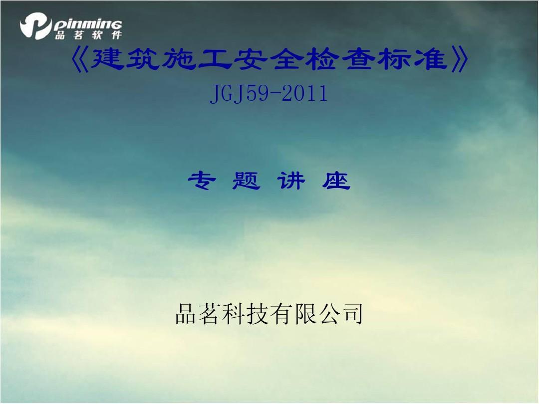 建筑施工安全检查标准讲解JGJ59-2011