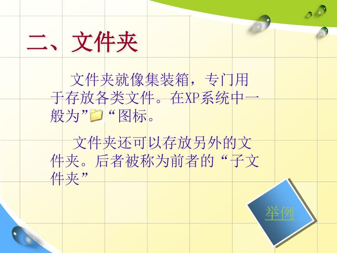 【备课v信息】2013-2014信息七技术语言学期下妈妈第2学年教案《小年级找蝌蚪》大班图片