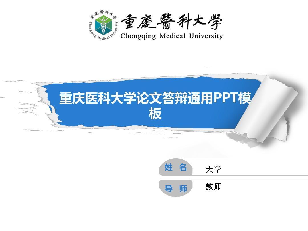 【精品】重慶醫科大學論文標題創意灰白藍配色通用論文答辯ppt模板圖片