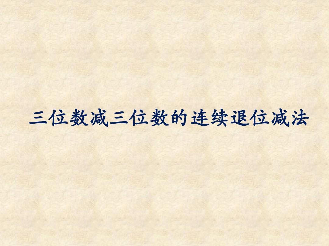【三年级数学优质课】三位数减三位数的连续退位减法(1)