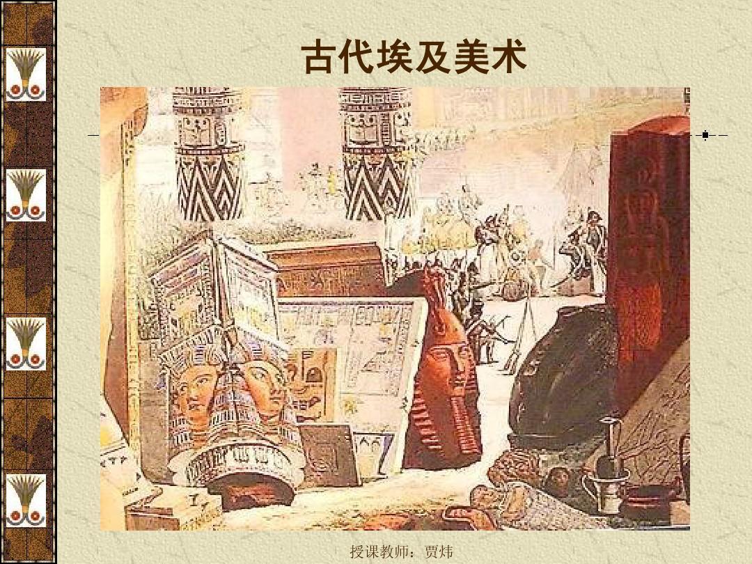 古代埃及美术作品鉴赏