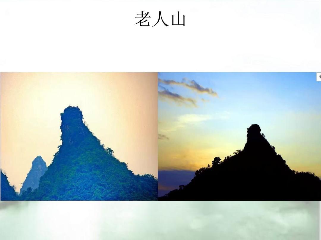 桂林山水歌ppt图片