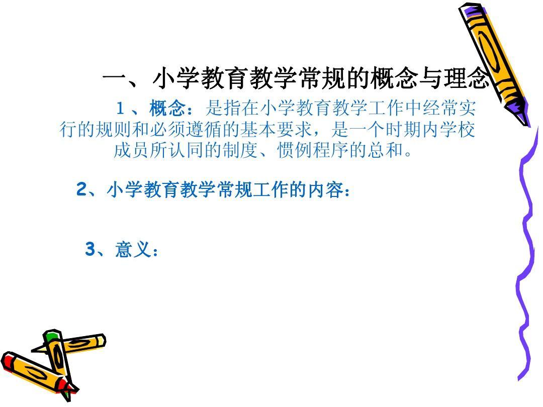 小学教育教学治安常规ppt课件接处警讲座图片